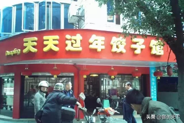 有特色的餐饮店名字大全_优名阁