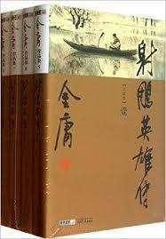 郭靖与五绝:金书中的武力强度,为什么会随着时代的前进而后退?