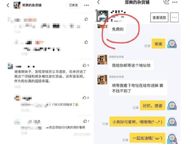 错货|曝郑爽发错货用13万项链补偿 粉丝羡慕的同时也为她鸣不平