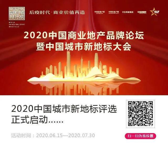 北极星计划 | 2020中国城市新地标推选