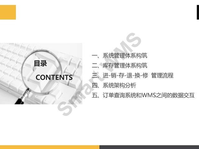 「PPT分享」眼镜企业 智慧仓储管理解决方案