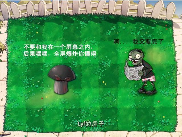 《植物大战僵尸》四格漫画:求生植物两则-乐游网