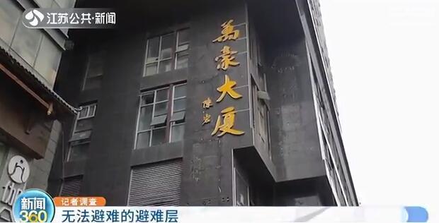高楼避难层全部被侵占!物业还向业主吐口水驱赶记者