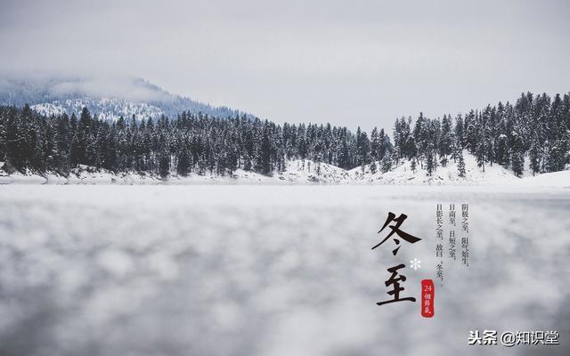 冬至祝家人快樂祝福語