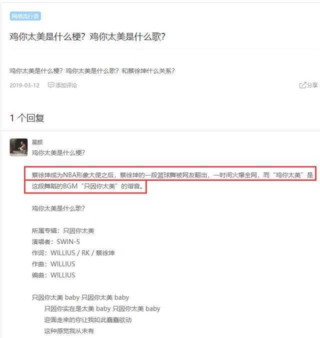"""魅族16S奇葩广告文案:""""机,你太美!""""网友:小心蔡徐坤起诉"""