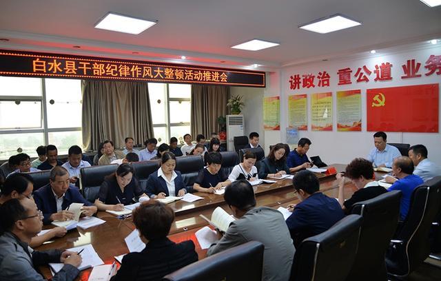 白水县召开干部纪律作风大整顿活动推进会(图)