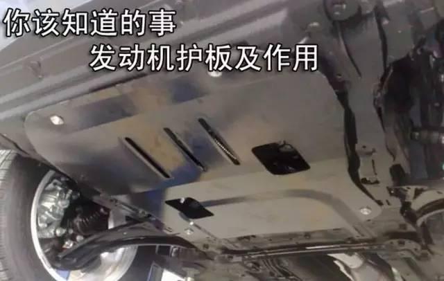 汽车发动机护板到底有没有必要装 装什么材质好