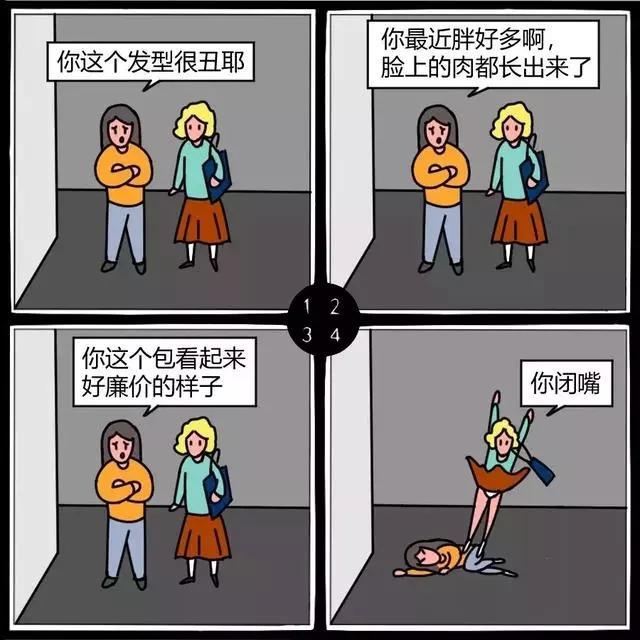 小型动漫图片,一波看着超过瘾的小漫画