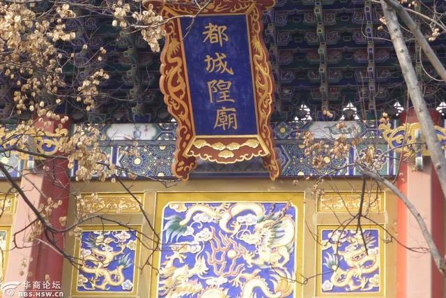 长治城隍庙图片