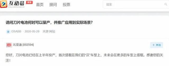 """首款搭载刀片电池轿车""""汉""""亮相,王传福、余承东都说了什么?"""