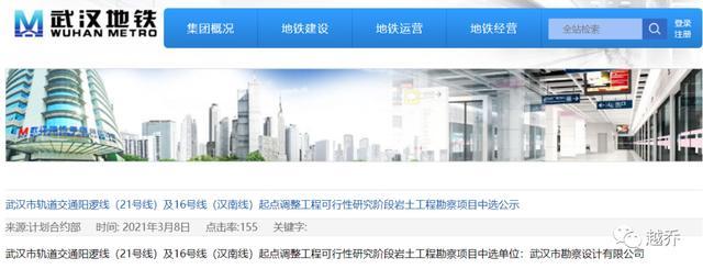 武汉地铁11号线线路图