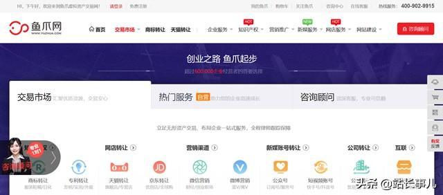 国内常用的5个网站买卖交易平台 适合用来网站交易