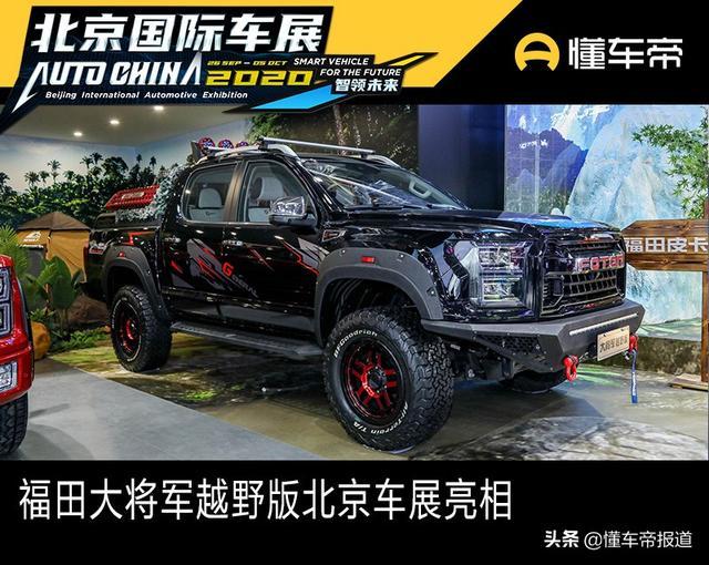 新车丨福田大将军G9预售12.98万元起,大将军越野版亮相