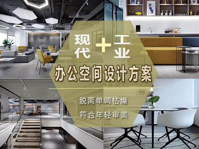 工业风格办公室装修图
