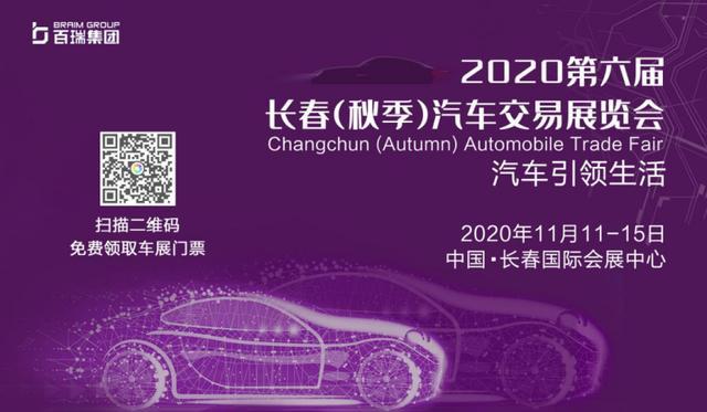 2020通化车展时间|门票-通化车展车模-车展日