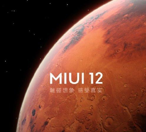 28款小米手机MIUI 12内测版刷机包下载