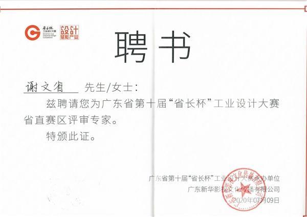 """广东畅欣知识产权谢文省助力第十届""""省长杯""""工业设计大赛仲裁"""