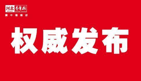 河北保定定兴县关于加强征收城市生活垃圾处理费的通告