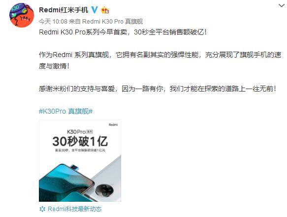 K30 Pro 首发销售额突破一个亿,酷盖王一博太厉害了