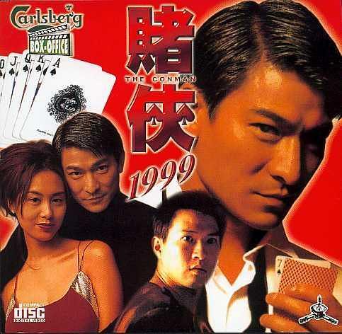 刘德华赌侠1999剧照