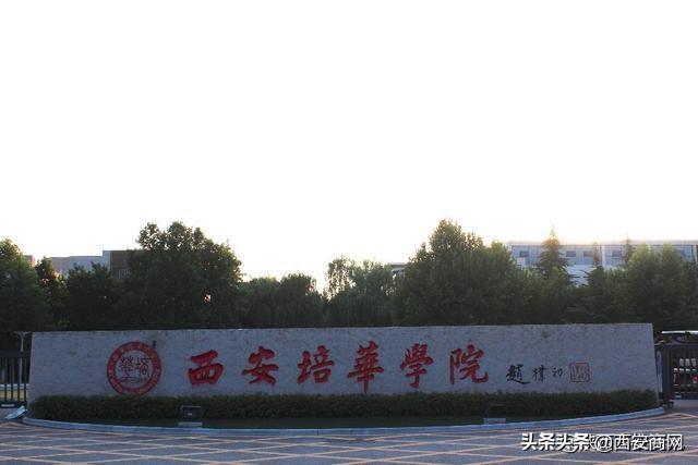 高考志愿二本院校填报,详细了解最真实的西安培华秒速时时彩投注