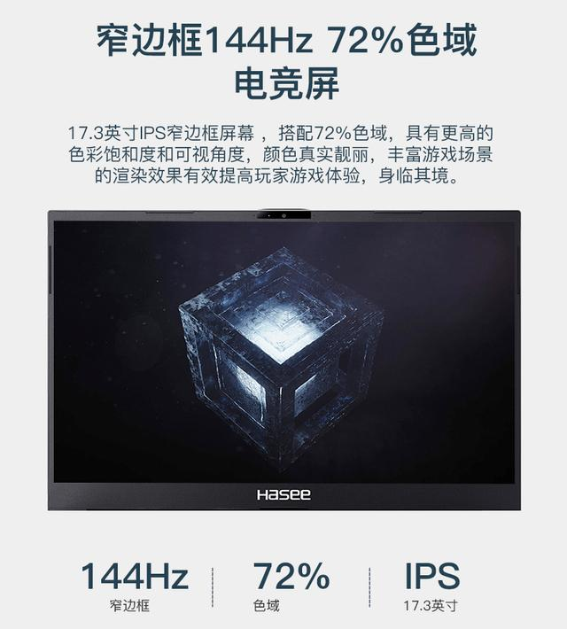 八千价位的均衡配置,17寸电竞屏战神G8-CU7NK香不香?