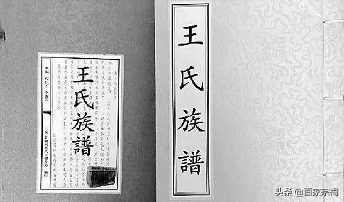 王氏怎么查自己的字辈