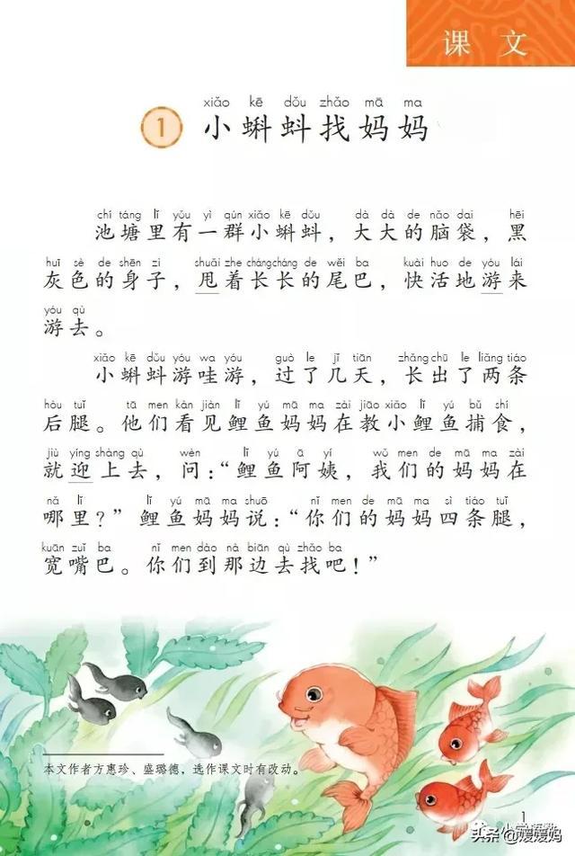 小蝌蚪找妈妈绘本