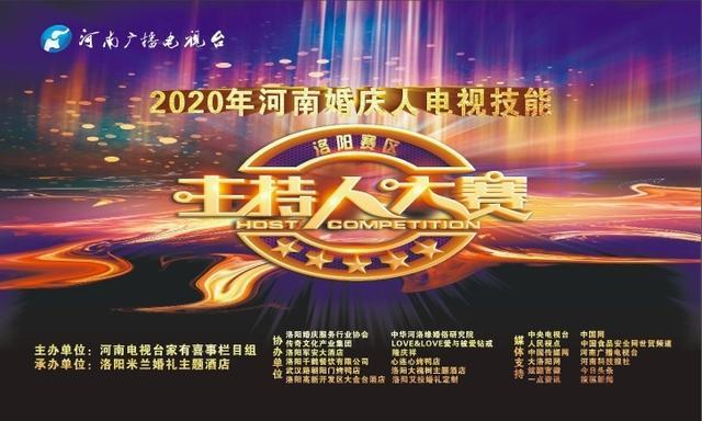 """2020""""今世缘""""杯河南婚庆人电视技能大赛洛阳赛区日前圆满落幕"""