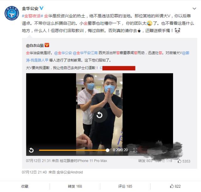 6万粉丝大V医闹遇438万粉丝大夫 曝演员姜涛大闹医院上演闹剧