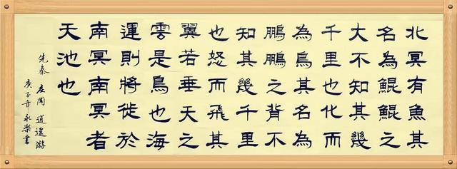 著名书法家王宜君作品欣赏