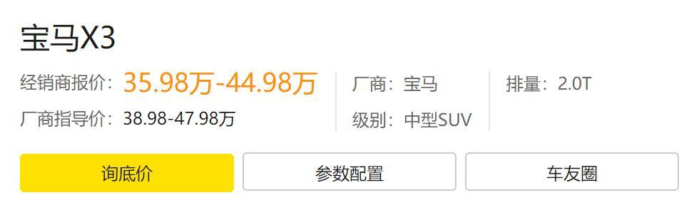 降了3万的宝马X3说贵不贵,说便宜不便宜,到底值不值得买呢?