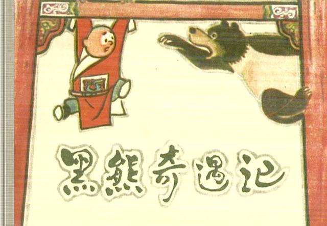 大黑熊卡通图片