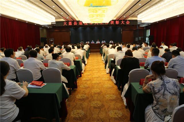 大荔县隆重召开退役军人工作表彰大会(组图)