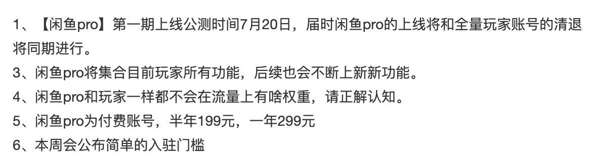 闲鱼号pro版要来了?一年299,闲鱼官方到底想要做什么?