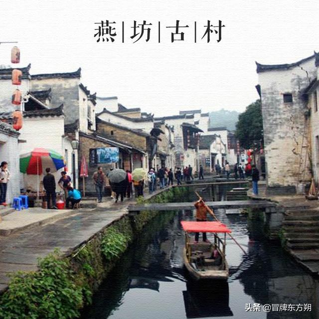 大美中国古建筑民居篇:江西燕坊古村,以门楣为特色的赣派古建群