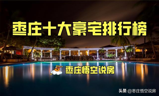 总价171万只能排第六,枣庄10大最贵豪宅曝光
