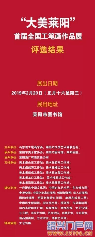 全国工笔画大展金奖获得者,闫国斌四尺斗方工笔... _华夏收藏网