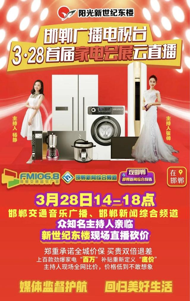邯郸广播电视台第二届主持人暨网红大赛举行第三次海选