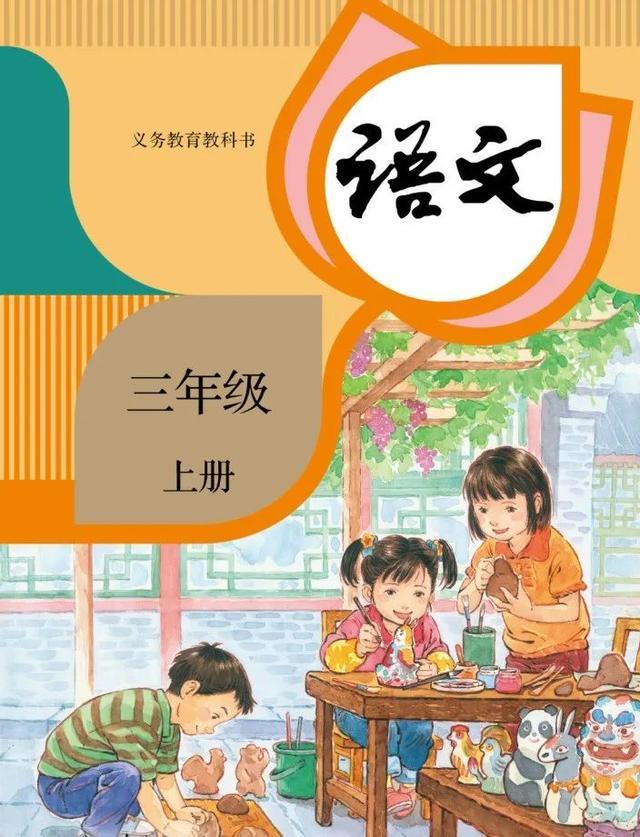 三上语文电子课本目录