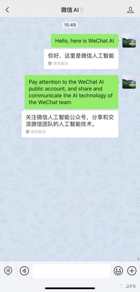 你正使用的微信翻译,刚斩获WMT国际机器翻译大赛中英方向第一名
