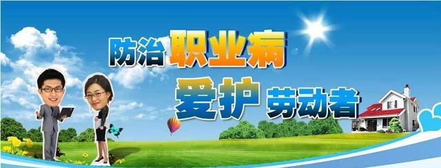 【精编】职业病防治管理制度汇编 - 道客巴巴