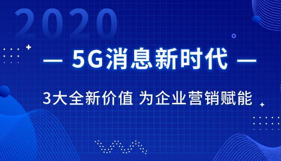 5G消息为企业带来3大全新价值 喜推助力企业抢发展机遇
