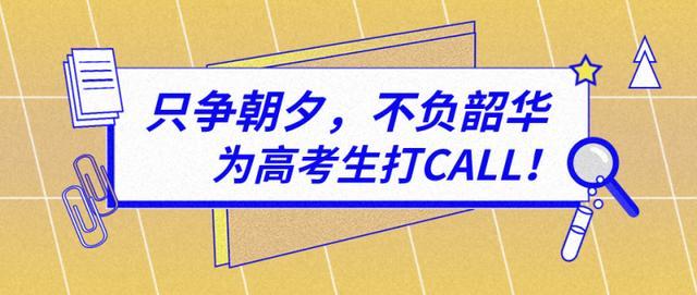 """""""场外助力,贴心伴考""""陕西学大教育高考爱心服务站正式启动"""