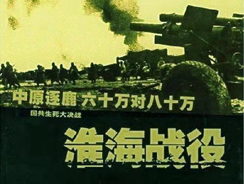 淮海战役地图高清