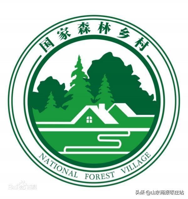 """薛城区常庄街道西黄村""""国家森林乡村""""榜上有名"""