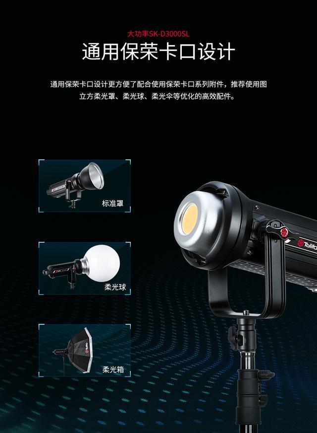 SK-D3000sl led摄影常亮补光灯专业视频拍摄影视灯直播布光影室灯