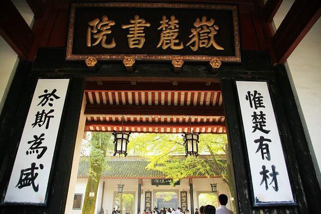 中国古代四大书院:文人墨客的神圣之地,古典文化的传承所在