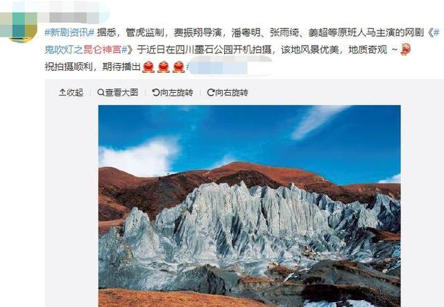 《昆仑神宫》来袭,4800米雪域高原取景完毕,九层妖塔之旅开启