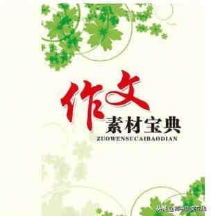 高中语文:作文素材整理,议论文素材+哲理故事+感动中国十大人物